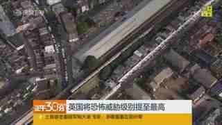 正午30分_20170916_英国伦敦地铁站遭遇恐袭 爆炸致29人受伤