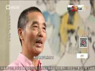 第一收藏_20170916_艺术家 颜新元