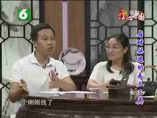 午夜说亮话_20170916_匠心中国108