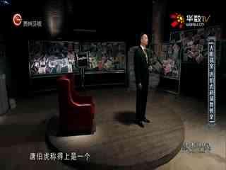 故事中国_20170916_大明谜案 唐伯虎科场舞弊案