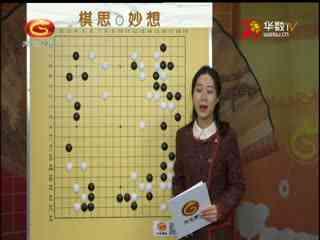 围棋课堂(一)_20170917_棋思妙想4