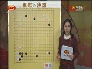 围棋课堂(一)_20170918_棋思妙想5