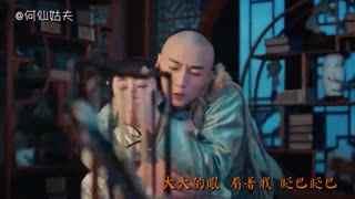 【何仙姑夫】《那年花开月正圆》孙俪、陈晓版《小冤家》太甜蜜了,邓超看了会哭!
