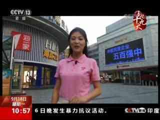 喜迎十九大特别节目·还看今朝 江苏:经济富 精神富