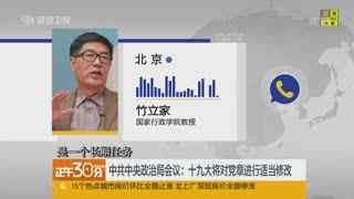 正午30分_20170919_中共中央政治局会议:十九大将对党章进行适当修改