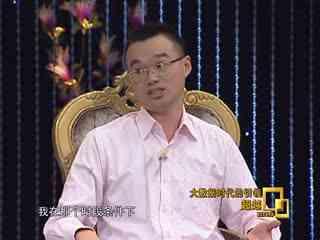 超越_20170907_杨大勇:大数据时代的引领