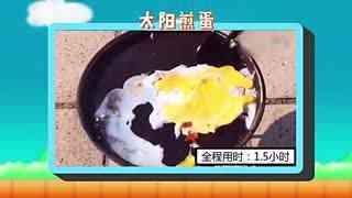 【厕所新闻】小伙高温挑战用太阳煎蛋,结果中暑!