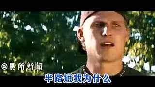【厕所新闻】当《变形金刚》遇到赵本山卖拐!