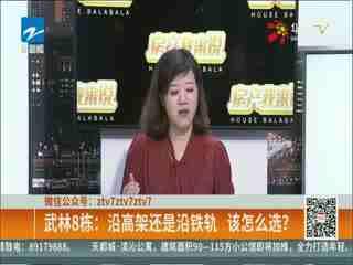 """房产我来说_20170920_三国杀之""""武林新城""""板块"""
