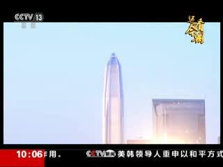 喜迎十九大:还看今朝 广东篇