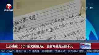 南京:50年前欠医院3元 患者今感恩还款千元
