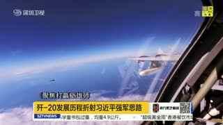 石宏:歼-20发展历程折射习近平强军思路