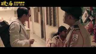 """《破·局》 片尾彩蛋""""我们都是中国人"""""""