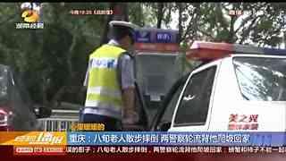 重庆八旬老人散步摔倒两警察轮流背他爬坡回家