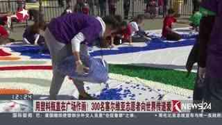 用塑料瓶盖在广场作画 300名塞尔维亚志愿者向世界传递爱