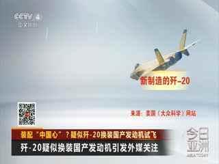 """装配""""中国心""""?疑似歼-20换装国产发动机试飞"""