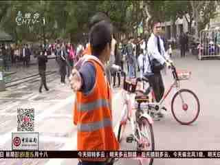 十一长假 共享单车在杭的第一场大考怎么答