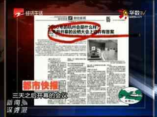 2050年的杭州会是怎么样?11日的云栖大会或许有答案