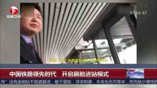 中国铁路领先时代 开启刷脸进站模式
