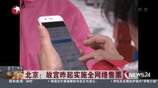 北京:故宫10月10日起实施全网络售票