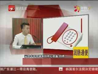 经视新闻_20171013_经视新闻(10月13日)