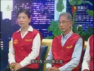 我们圆桌会_20171014_点赞杭州好人