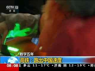 数字五年 高铁:跑出中国速度