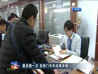 杭州:最多跑一次 多部门半年成果丰硕