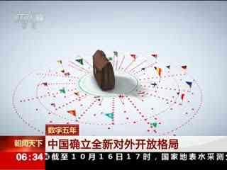 数字五年 中国确立全新对外开放格局
