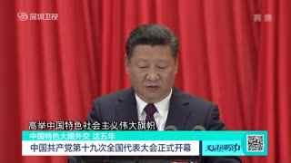 关键洞察力_20171018_中国特色大国外交 这五年