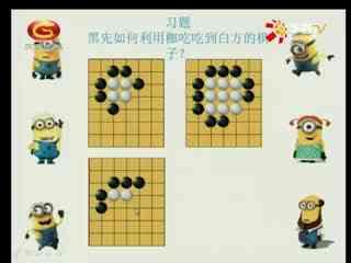 围棋课堂(一)_20171020_30天 围棋入门7