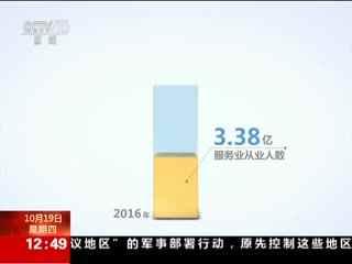 数字五年 中国服务业擎起国民经济半壁江山