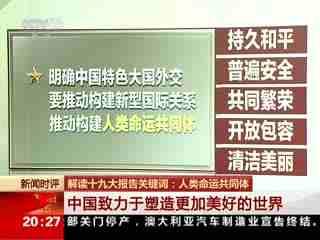 聚焦十九大 解读大会报告:中国特色大国外交