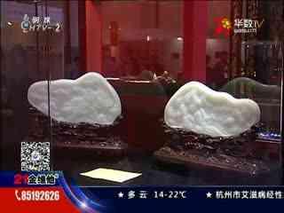 明珠新闻_20171020_明珠新闻(10月20日)