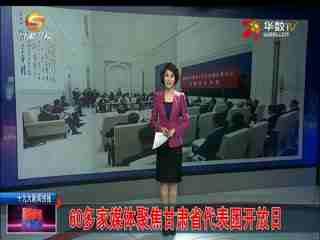新闻晚高峰_20171020_甘肃省代表团认真讨论党的十九大报告 马凯王正伟参加讨论并发言
