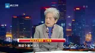 连线北京 解读十九大报告:贯彻新发展理念 建设现代化经济体系