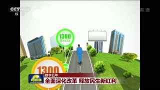 数字五年:全面深化改革 释放民生新红利
