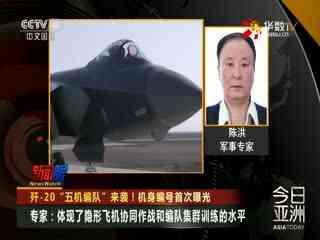 """陈洪:歼-20""""五机编队""""体现了隐形飞机协同作战和编队集群训练的水平"""