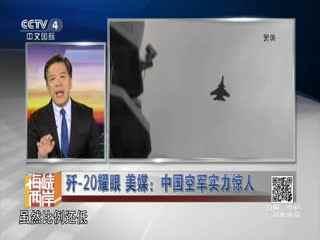 歼-20耀眼 美媒:中国空军实力惊人