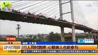 245人同时跳桥 心脏病人也能参与