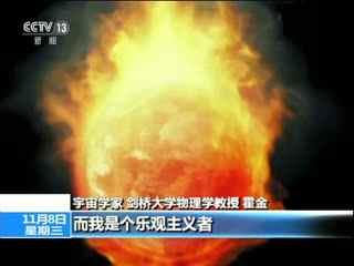 霍金:地球将变火球 人类需移民