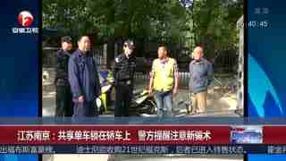 江苏南京:共享单车锁在轿车上 警方提醒注意新骗术