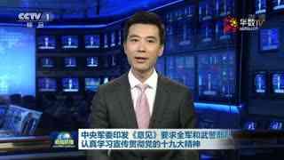 中央军委印发《意见》要求全军和武警部队认真学习宣传贯彻党的十九大精神