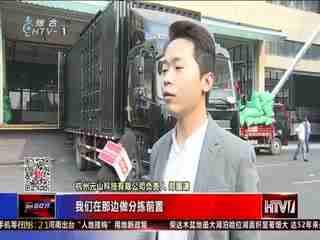 分拣前置 杭州邮政新建集包处理中心双11投入运营