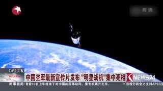 """中国空军最新宣传片发布""""明星战机""""集中亮相"""