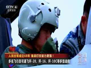 空军发言人:歼-20、运-20已开展编队训练