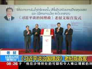 《习近平谈治国理政》老挝版首发