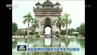 老挝各界热切期待习近平总书记到访