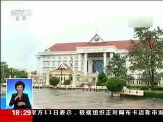 老挝外长:习近平来访有重大意义