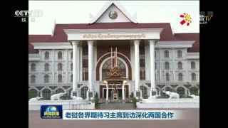 老挝各界期待习主席到访深化两国合作